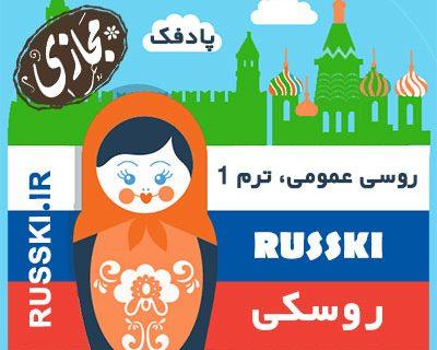زبان روسی عمومی (پادفک)، ترم 1