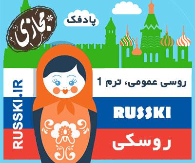 آموزش مجازی زبان روسی عمومی (پادفک)
