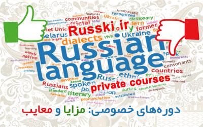 مزایا و معایب دورههای خصوصی آموزش زبان روسی