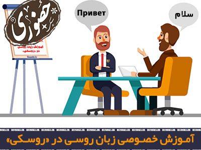 دوره خصوصی زبان روسی عمومی (پادفک)