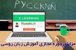 russian-language-elearning-advantages