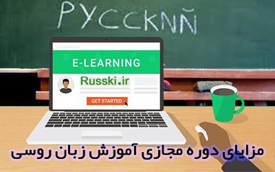 مزایای دوره مجازی آموزش زبان روسی
