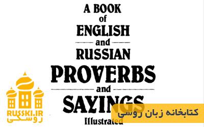 فرهنگ مصور اصطلاحات و ضربالمثلهایانگلیسی-روسی