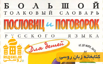 فرهنگ بزرگ اصطلاحات و ضربالمثلهای روسی