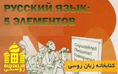 کتاب آموزش زبان روسی Пять элементов