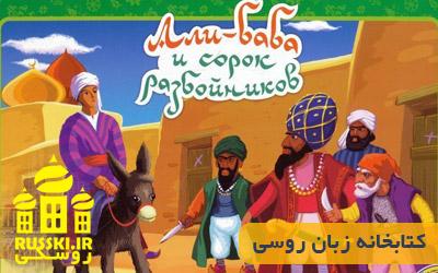 کتاب صوتی علی بابا و چهل دزد به زبان روسی