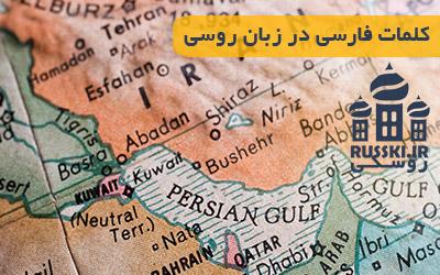 وام واژه های فارسی در زبان روسی