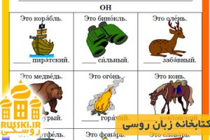 russian-as-foreign-language-for-children-handout-drafts