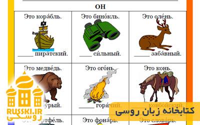 فلش کارت آموزش زبان روسی به کودکان