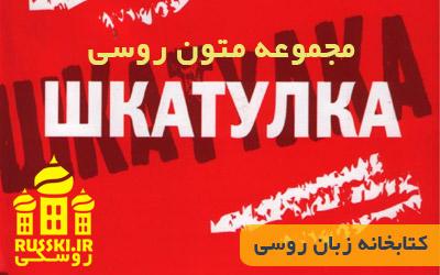 کتاب Шкатулка (صندوقچه متون روسی)