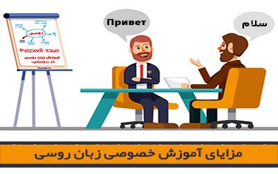 آموزش خصوصی زبان روسی - مزایا